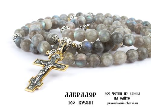 Православные четки из Лабрадорита на 100 зерен (с крестом) d=10 (фото, вид 3)