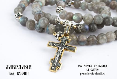 Православные четки из Лабрадорита на 100 зерен (с крестом) d=10 (фото, вид 4)