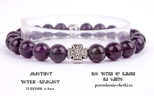 Православные четки-браслет из Аметиста на 20 зерен (d=8 мм) (фото, вид 1)
