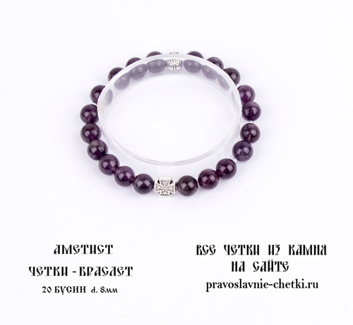 Православные четки-браслет из Аметиста на 20 зерен (d=8 мм) (фото, вид 4)