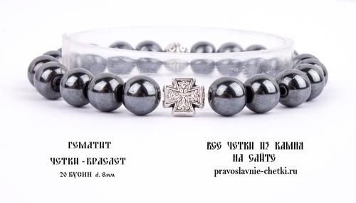 Православные четки-браслет из Гематита на 20 зерен (d=8 мм) (фото, pravoslavnye-chetki-braslet-iz-gematita-na-20-zeren-1)