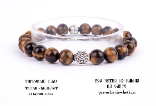 Православные четки-браслет из Тигрового Глаза на 20 зерен (d=8 мм) (фото, pravoslavnye-chetki-braslet-iz-tigrovogo-glaza-na-20-zeren-2)