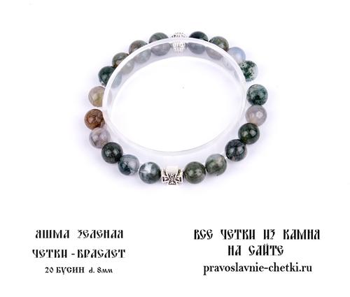 Православные четки-браслет из Яшмы Зеленой на 20 зерен (d=8 мм) (фото, вид 1)