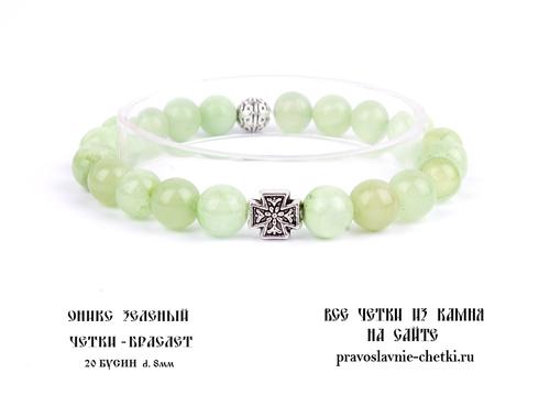 Православные четки-браслет из Оникса Зеленого на 20 зерен (d=8 мм) (фото, вид 1)