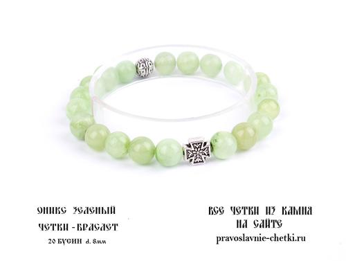 Православные четки-браслет из Оникса Зеленого на 20 зерен (d=8 мм) (фото, вид 2)