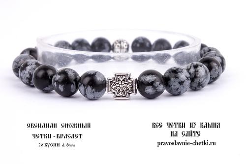 Православные четки-браслет из Обсидиана Снежного на 20 зерен (d=8 мм) (фото, вид 1)