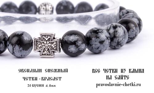Православные четки-браслет из Обсидиана Снежного на 20 зерен (d=8 мм) (фото, вид 2)