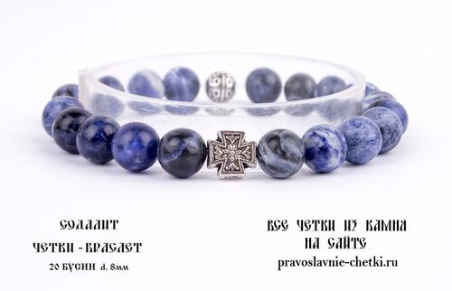 Православные четки-браслет из Содалита на 20 зерен (d=8 мм) (фото, Православные четки-браслет из камня Содалит диаметр 8 мм. -1)