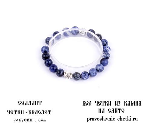 Православные четки-браслет из Содалита на 20 зерен (d=8 мм) (фото, Православные четки-браслет из камня Содалит диаметр 8 мм. - 2)