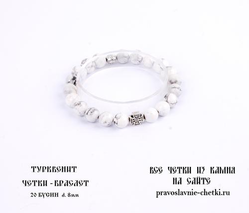Православные четки-браслет из Турквенита на 20 зерен (d=8 мм) (фото, вид 1)