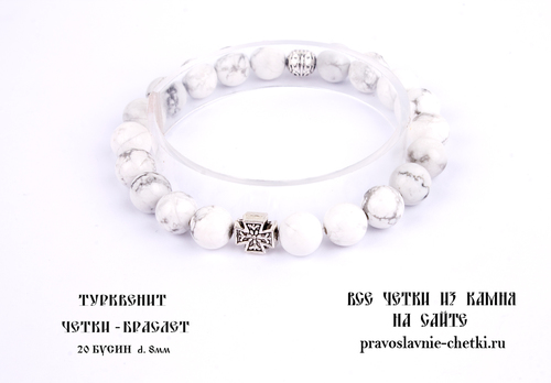 Православные четки-браслет из Турквенита на 20 зерен (d=8 мм) (фото, вид 2)