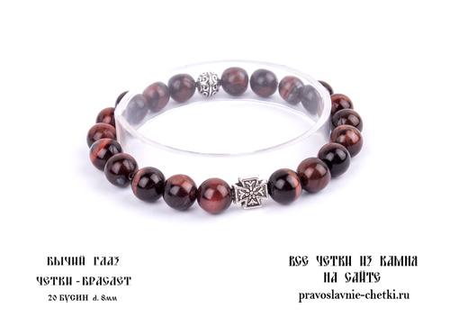 Православные четки-браслет из Бычьего Глаза на 20 зерен (d=8 мм) (фото, вид 1)