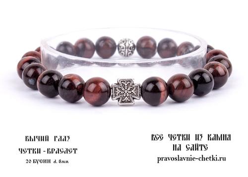 Православные четки-браслет из Бычьего Глаза на 20 зерен (d=8 мм) (фото, вид 2)