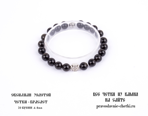 Православные четки-браслет из Обсидиана Золотого на 20 зерен (d=8 мм) (фото, вид 1)