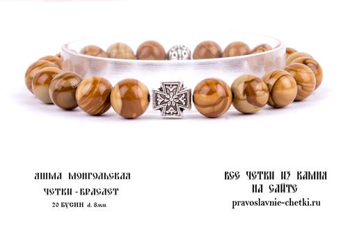 Православные четки-браслет из Яшмы Монгольской на 20 зерен (d=8 мм) (фото, вид 2)