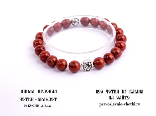 Православные четки-браслет из Яшмы Красной на 20 зерен (d=8 мм) (фото, вид 1)