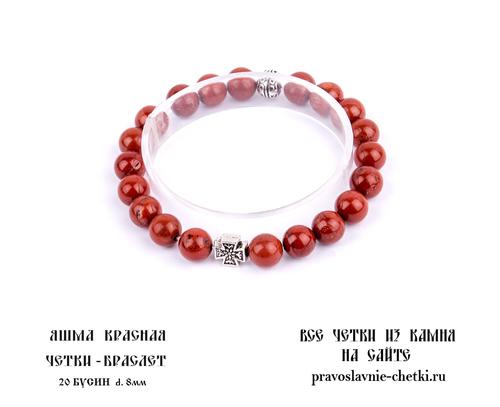 Православные четки-браслет из Яшмы Красной на 20 зерен (d=8 мм) (фото, вид 2)