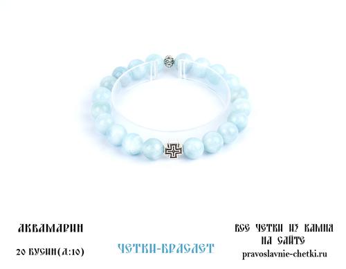 Православные четки-браслет из Аквамарина на 20 зерен (d=10 мм) (фото, вид 1)