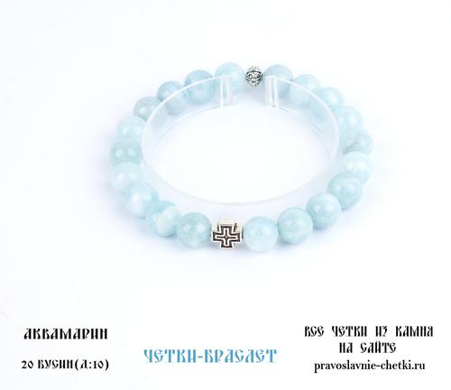 Православные четки-браслет из Аквамарина на 20 зерен (d=10 мм) (фото, вид 2)