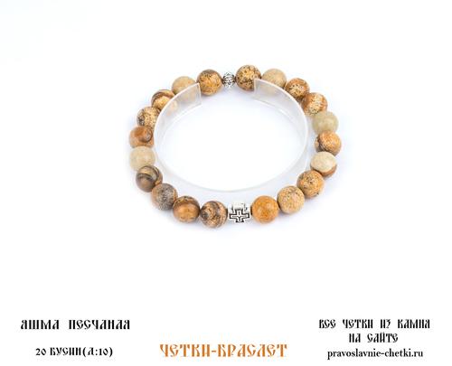 Православные четки-браслет из Яшмы Песчаной на 20 зерен (d=10 мм) (фото, вид 1)