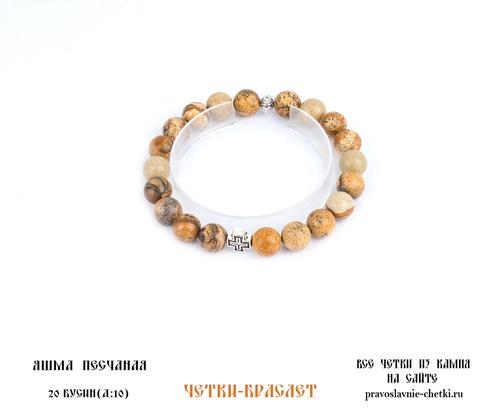 Православные четки-браслет из Яшмы Песчаной на 20 зерен (d=10 мм) (фото, вид 2)