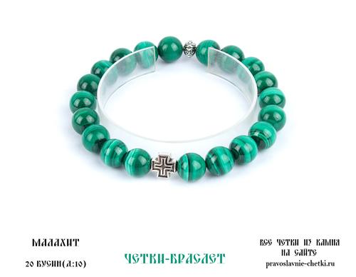 Православные четки-браслет из Малахита на 20 зерен (d=10 мм) (фото, вид 1)