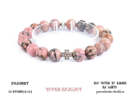 Православные четки-браслет из Родонита на 20 зерен (d=10 мм) (фото, вид 1)