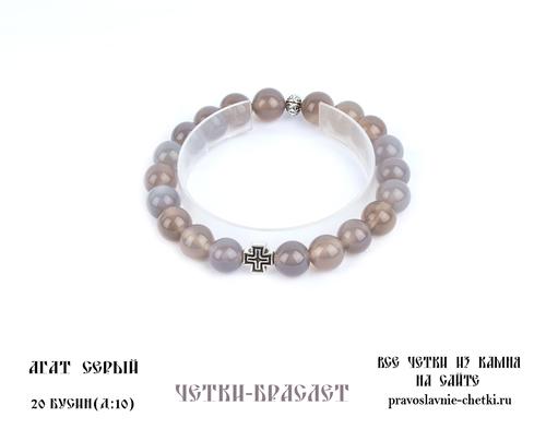 Православные четки-браслет из Агата Серого на 20 зерен (d=10 мм) (фото, вид 1)