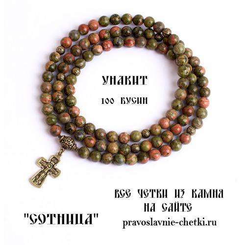 Православные четки из Унакита на 100 зерен (с крестом) (фото)