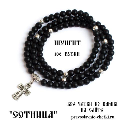 Православные четки из Шунгита на 100 зерен (с крестом) (фото)