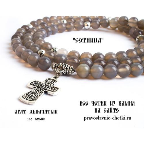 Православные четки из Агата Дымчатого на 100 зерен (с крестом) (фото)