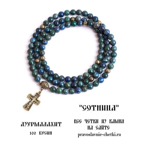 Православные четки из Азурмалахита на 100 зерен (с крестом) (фото)
