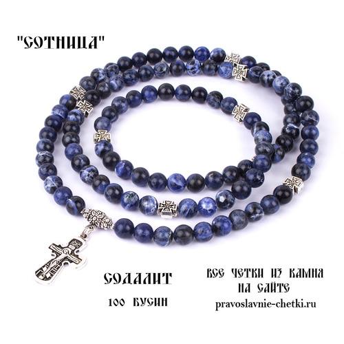 Православные четки из Содалита на 100 зерен (с крестом) (фото)