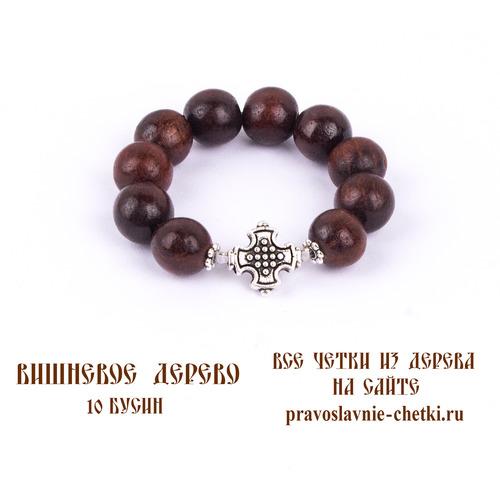 Православные четки из Вишневого дерева на 10 бусин (d:8 мм.)