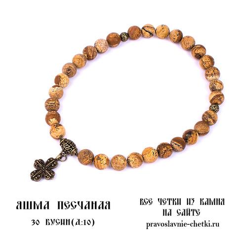 Православные четки из Яшмы Песчаной на 30 зерен (с крестом) d=10
