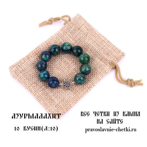 Православные четки из Азурмалахита на 10 зерен (перстные, D:10мм)
