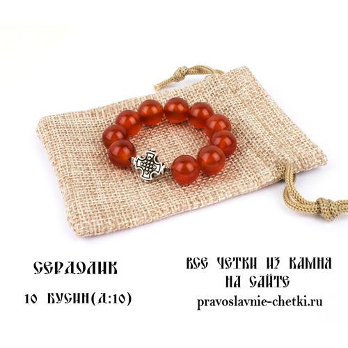 Православные четки из Сердолика на 10 зерен (перстные, D:10мм)