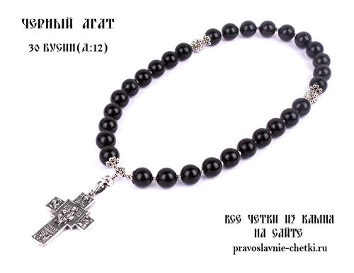 Православные четки из Агата Черного на 30 зерен ( D: 12 мм.) (фото)