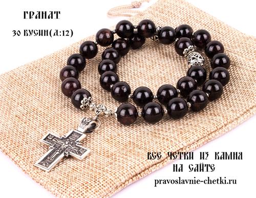 Православные четки из Граната на 30 зерен ( D: 12 мм.) (фото)