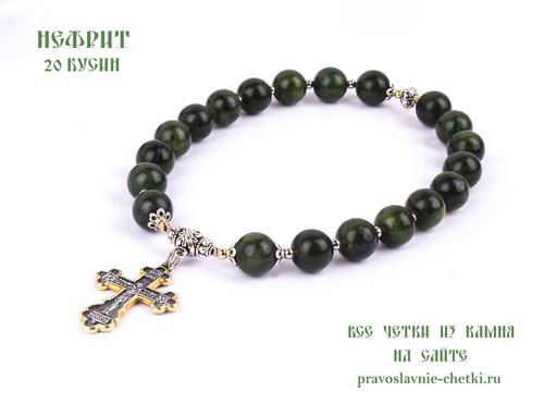 Православные четки из Нефрита на 20 зерен (крестом) 10 мм. (фото)