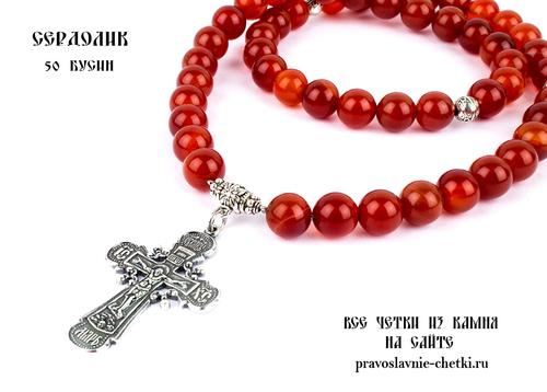 Православные четки из Сердолика на 50 зерен (с крестом) d=10 (фото)