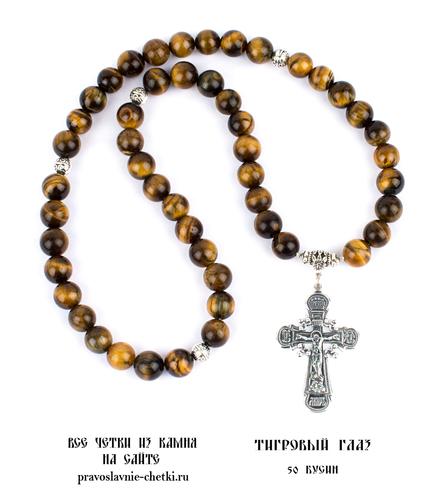Православные четки из Тигрового Глаза на 50 зерен (с крестом) d=10 (фото)