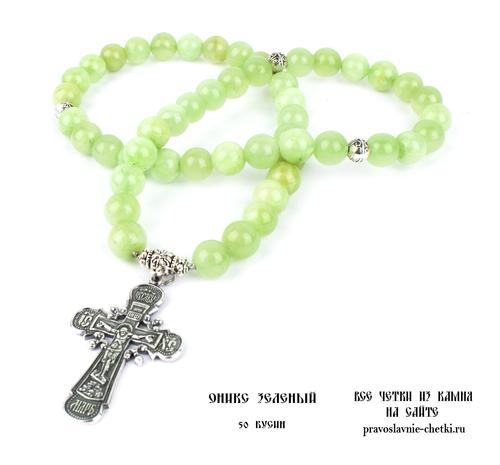 Православные четки из Оникса Зеленого на 50 зерен (с крестом) d=10 (фото)