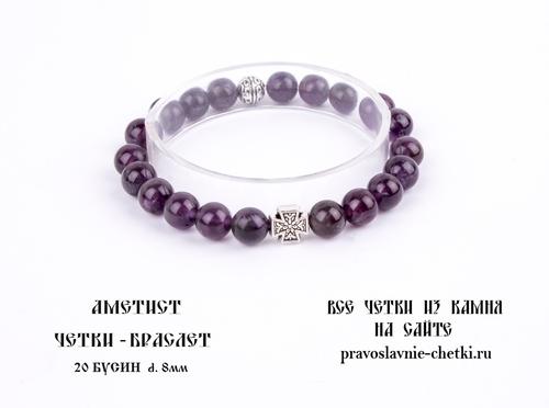 Православные четки-браслет из Аметиста на 20 зерен (d=8 мм) (фото)
