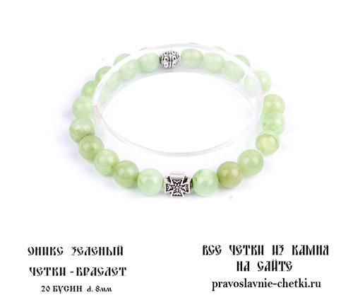 Православные четки-браслет из Оникса Зеленого на 20 зерен (d=8 мм) (фото)