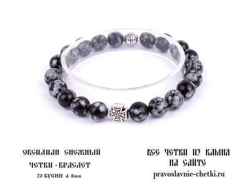Православные четки-браслет из Обсидиана Снежного на 20 зерен (d=8 мм) (фото)