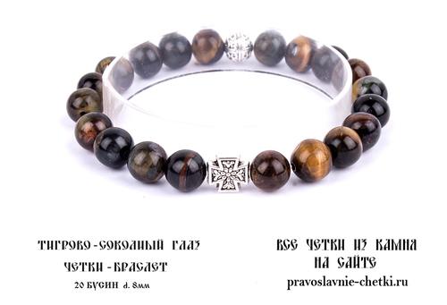 Православные четки-браслет из Тигрово-Соколиного Глаза на 20 зерен (d=8 мм) (фото)