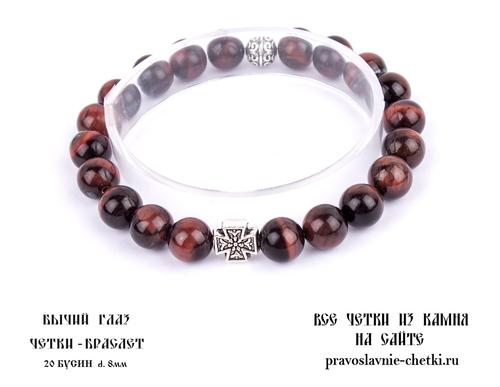 Православные четки-браслет из Бычьего Глаза на 20 зерен (d=8 мм) (фото)