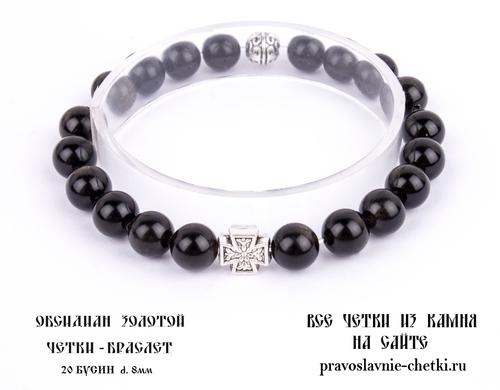 Православные четки-браслет из Обсидиана Золотого на 20 зерен (d=8 мм) (фото)