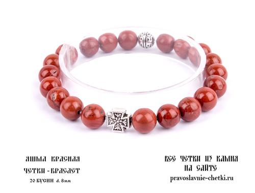 Православные четки-браслет из Яшмы Красной на 20 зерен (d=8 мм) (фото)